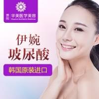 韩国进口玻尿酸 大分子玻尿酸 打造轮廓清晰甜心脸