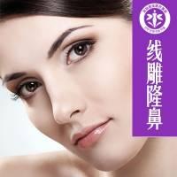 深圳民生线雕隆鼻  网红俏鼻私人订制  鼻型持久挺立  不动刀也能塑造完美鼻型