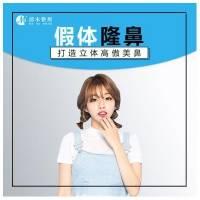 北京国产康宁假体隆鼻