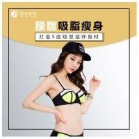 北京吸脂瘦腰腹