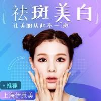 上海激光去斑 伊莱美 超级平台1次+精华导入1次