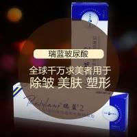 宁波瑞蓝玻尿酸 1ml  原装正品