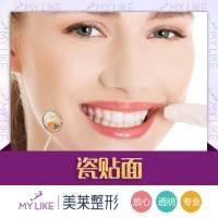 美莱周年庆 牙齿瓷贴面 牙齿美白贴出来