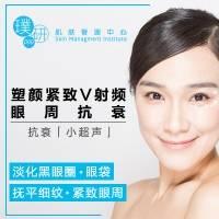 上海深蓝射频 眼周抗衰套组 抗衰小超声