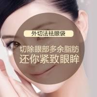 外切法去眼袋 快速改变熊猫眼 脂肪性眼袋