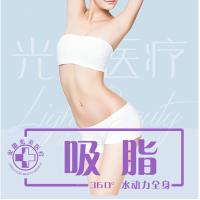 合肥水动力吸脂瘦身 全身吸脂360°环吸塑形 打造处女身材