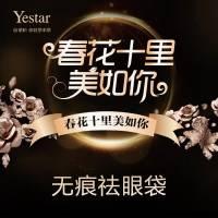Yestar首届星粉节 美容整形狂欢月 无痕祛眼袋嗨购