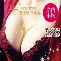 贴心京南 齐乐娱乐填充 拥有持久美胸 提升事业线  更有异性缘