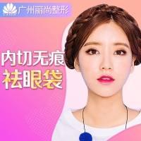 广州内切去眼袋 双眼紧致 自然变年轻(7月福利来还送项目!)