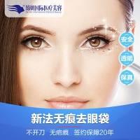 广州超声波溶脂祛眼袋 专业祛眼袋 无需开刀 0疤痕 精致 持久 签约保障