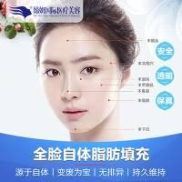 天然自身材料 长久抚平凹陷 改写脸型 更能提升肤质