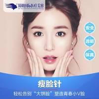 广州衡力瘦脸针