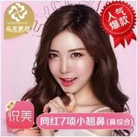 深圳鼻综合 薛铁华 金牌项目 韩式网红小翘鼻7项 不怕揉捏尽现翘鼻之美