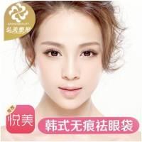 【悦美推荐】韩式无痕祛眼袋 打造生活年轻态 重新回到那年青春的脸