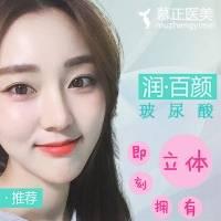 上海润百颜玻尿酸 1ml 原装正品支持当场检验 润百颜玻尿酸 轻松变美~