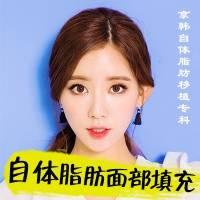 北京自体脂肪面部填充 自体脂肪VST精雕逆龄 成活高