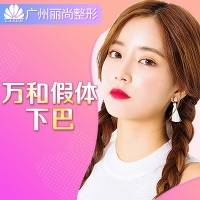 广州万和硅胶隆下巴 完美塑形 打造优质脸型