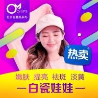 北京白瓷娃娃 激光能量 击碎色素 改善松弛 院庆送3次水氧 白瓷10元得
