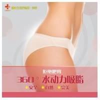 重庆360°水动力吸脂 不要肥臀 性感加倍
