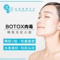 Botox进口肉毒素 100单位 想瘦哪里瘦哪里