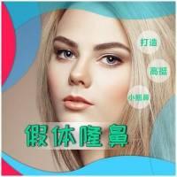 北京假体隆鼻  隆鼻翘鼻打造术