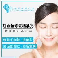 上海精准光祛红 升级套餐  修复毛细管 痘印 面部潮红 酒糟鼻