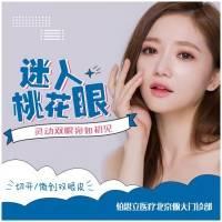 北京双眼皮 定制芭比桃花眼