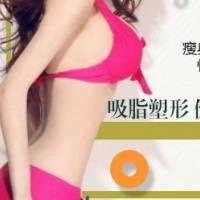 上海吸脂塑形 精细分层吸脂手术 轻松享瘦