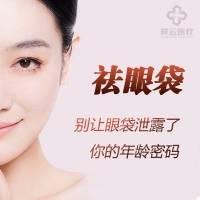 北京祛眼袋 内外二选一  告别眼下臃肿松弛