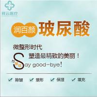 北京润百颜玻尿酸 0.5ML 特别活动 惊爆价