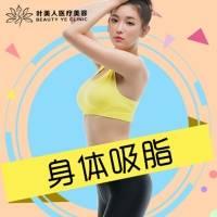 北京水动力吸脂瘦身 黄金靶向定位吸脂