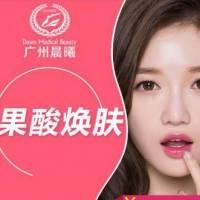 广州果酸嫩肤 解决多种肌肤问题