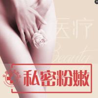 合肥女性生殖外形矫正 私密漂红 恢复少女般粉嫩