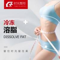 上海冷冻溶脂 无需开刀 躺着就能瘦 和你的肉肉说拜拜