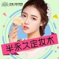 北京3D半永久漂唇(包含二次补色) 性感迷人 撩汉新skill