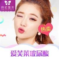 广州爱芙莱玻尿酸注射美容