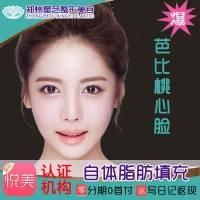 郑州自体脂肪填充+PRP+纳米离心技术 多层次多点立体注射 芭比桃心脸 首部位