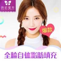 广州齐乐娱乐面部填充 单部位填充 改善脸型 打造完美童颜 网红脸