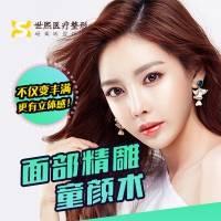 北京齐乐娱乐填充全脸 塑造完美童颜
