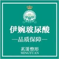 沈阳伊婉玻尿酸 1ml 韩国进口 年轻自然 100%保证正品