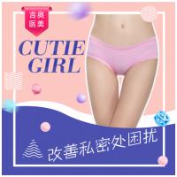 杭州手术紧缩阴道  女人不缩阴 莫怪男人去花心