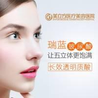 上海瑞蓝玻尿酸 1ml