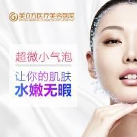 上海超微小气泡 让你的肌肤水嫩无暇