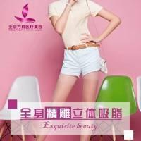 北京吸脂塑形 吸脂减肥 大腿吸脂 腰腹吸脂  精细吸脂单部位