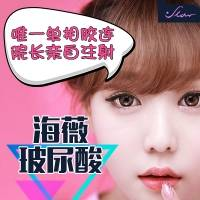 郑州海薇玻尿酸注射美容 轻松拥有漂亮开运脸