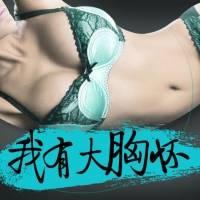 广州假体+自体脂肪复合隆胸 完美效果呈现
