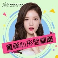 北京V脸套餐 上面部填充+下面部吸脂+假体下巴(威宁)