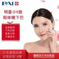 上海国产硅胶垫下巴 鹏爱翘挺下巴术16城连锁21年品牌大卖