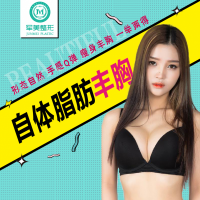 重庆齐乐娱乐隆胸套餐 齐乐娱乐丰胸+PRP(送二填)