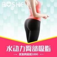 重庆水动力吸脂瘦臀部 案例返现1000 水动力吸脂 翘臀电力十足 背影更迷人